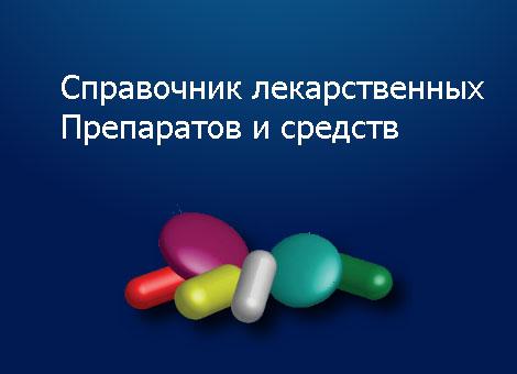 скачать бесплатно справочник лекарств